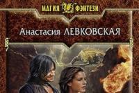 Книги анастасии левковской Левковская читать онлайн